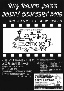 BIG BAND JAZZ JOINT CONCERT 2019 withスイング・スターズ・オーケストラ